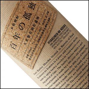 Wine and Spirit Label 20